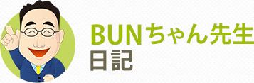 BUNちゃん先生日記