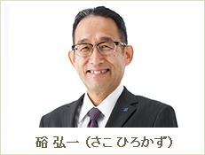 硲 弘一(さこ ひろかず)